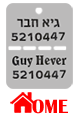 Guy Hever missing IDF soldier